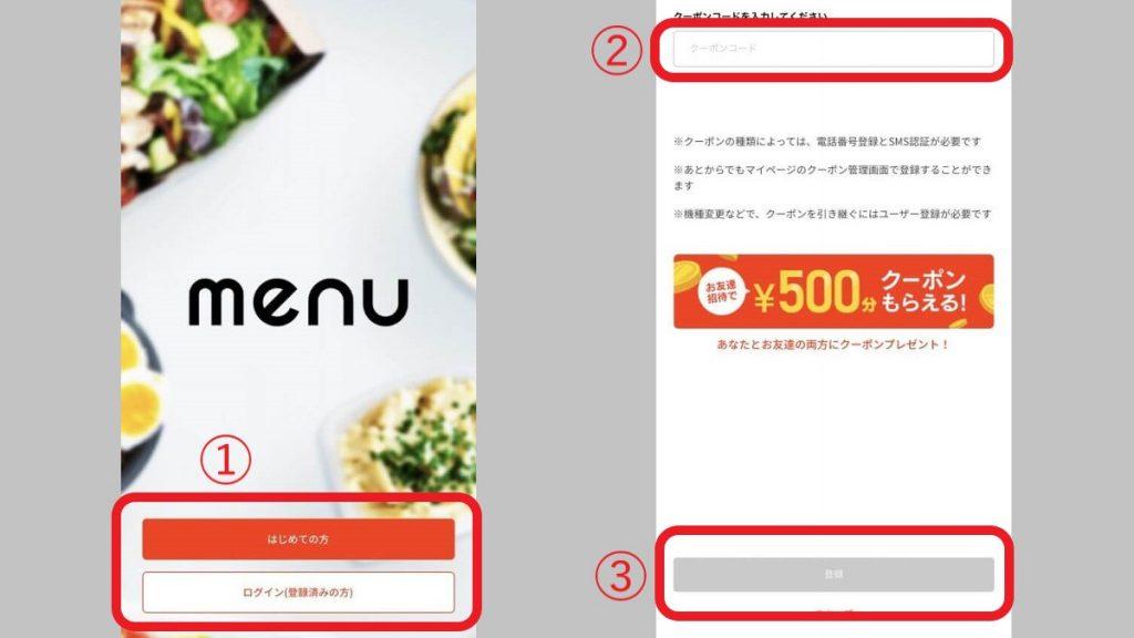 menu(メニュー)の使い方、1.「はじめての方」をタップ2.クーポンコードを入力3.「登録」をタップ