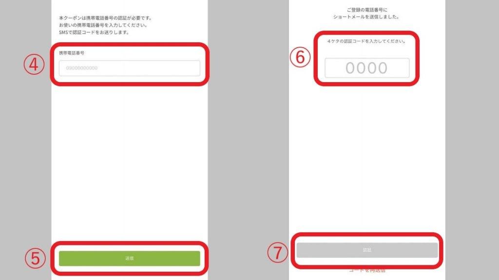 menu(メニュー)の使い方、4.携帯電話番号を入力5.「送信」をタップ6.ショートメールに送信された認証コードを入力7.「認証」をタップ