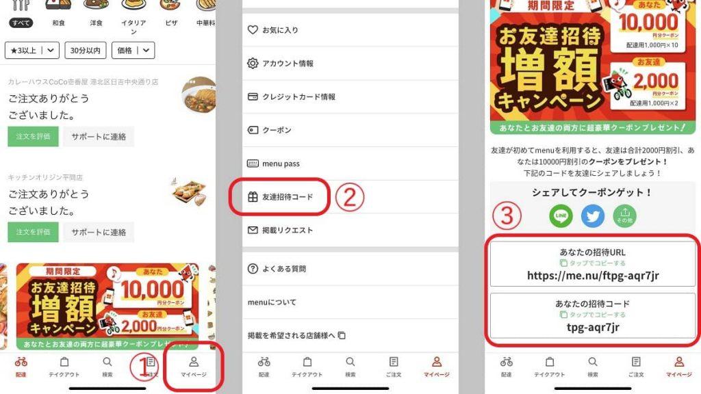 menu(メニュー)友達招待コードをアプリで確認する方法、3つの手順