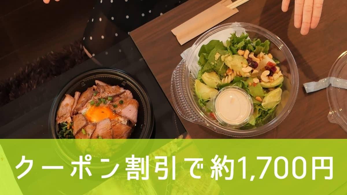 Uber Eats(ウーバーイーツ)で注文した料理2品。クーポン利用で約1700円