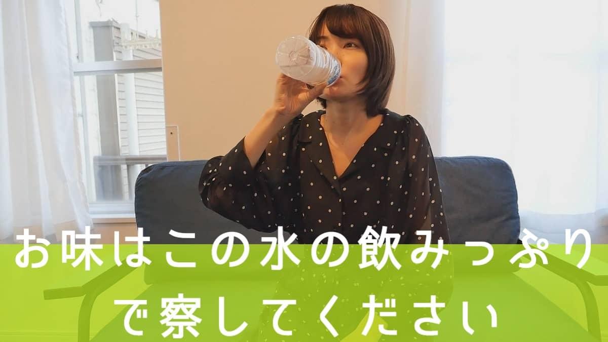 食べ終わり水を飲む様子
