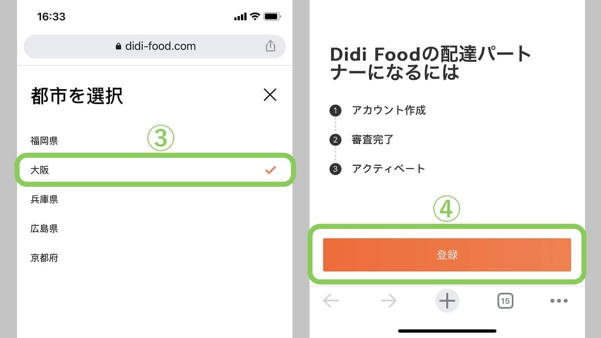 DiDiフード配達員への登録方法、都市エリア選択の画像