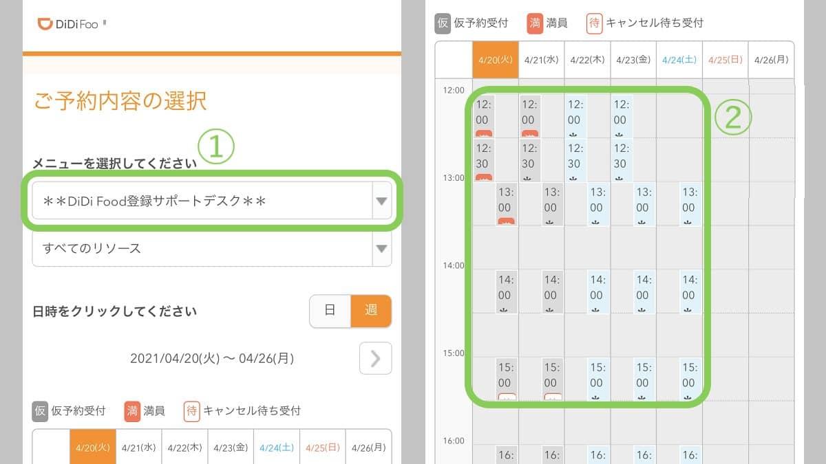 DiDiフード登録サポートデスクの日時選択の画面の画像