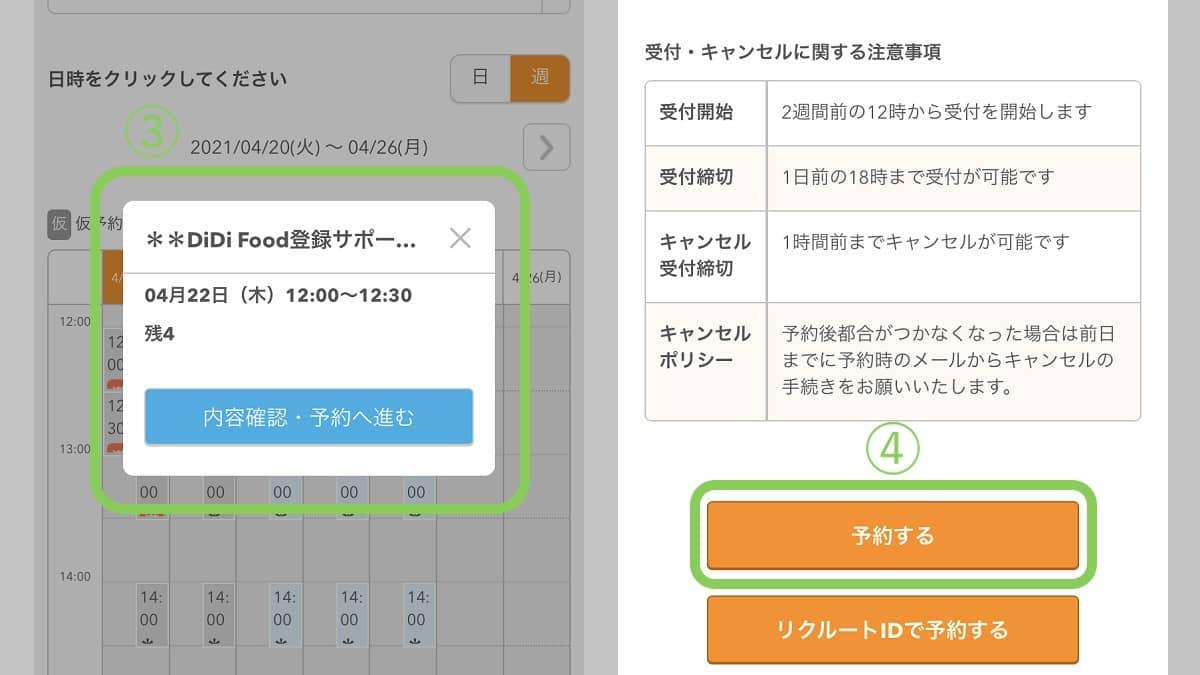 DiDiフード登録サポートデスクの予約確認の画面の画像