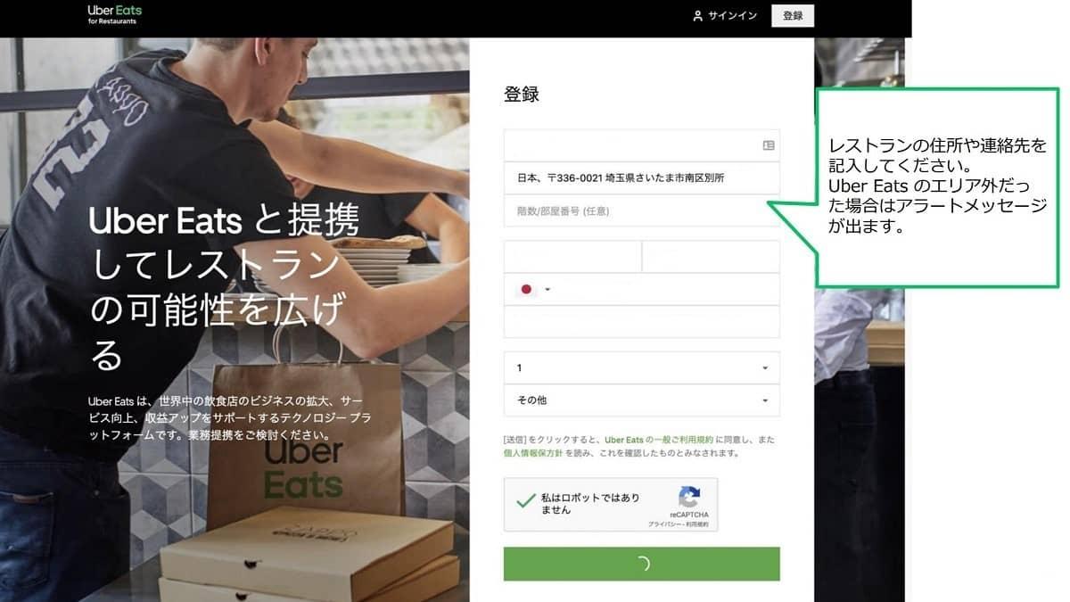 Uber Eats(ウーバーイーツ)飲食店の出店方法①飲食店名、店舗所在地入力欄の画像