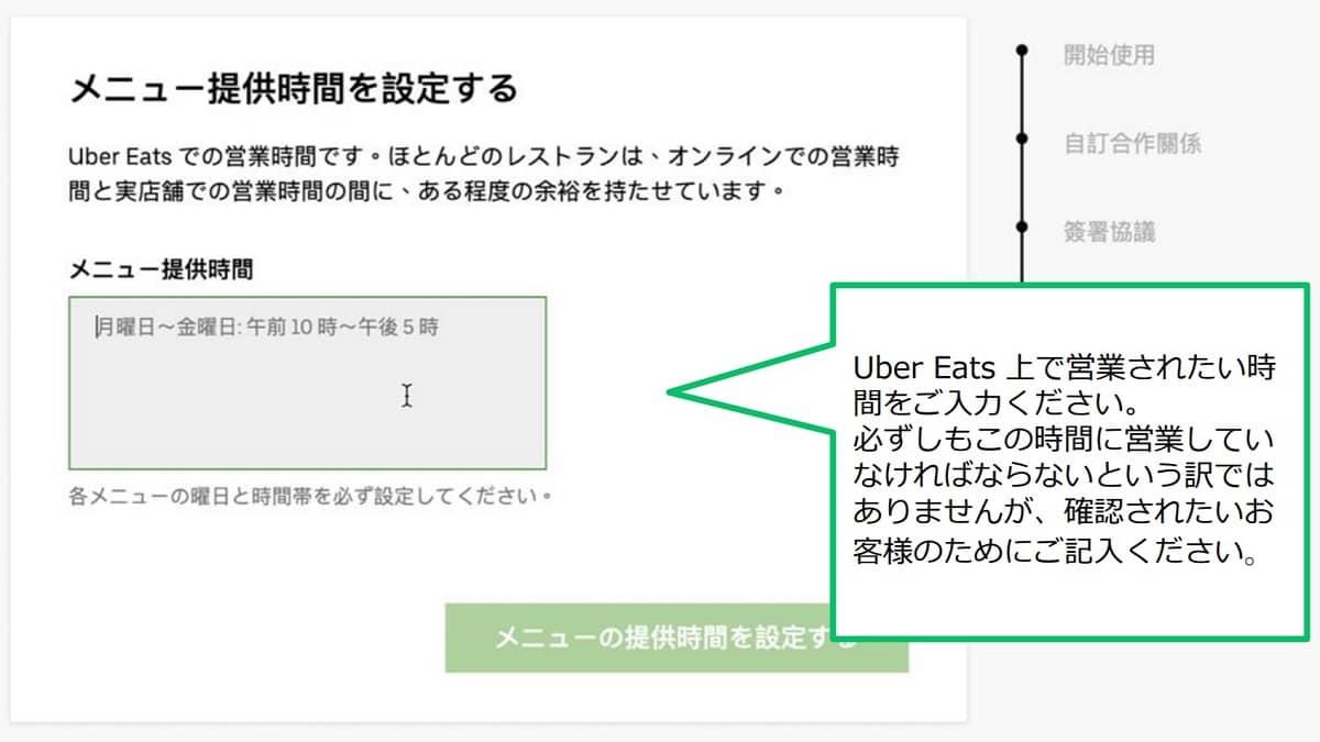 Uber Eats(ウーバーイーツ)飲食店の出店方法⑦営業時間の設定画面の画像