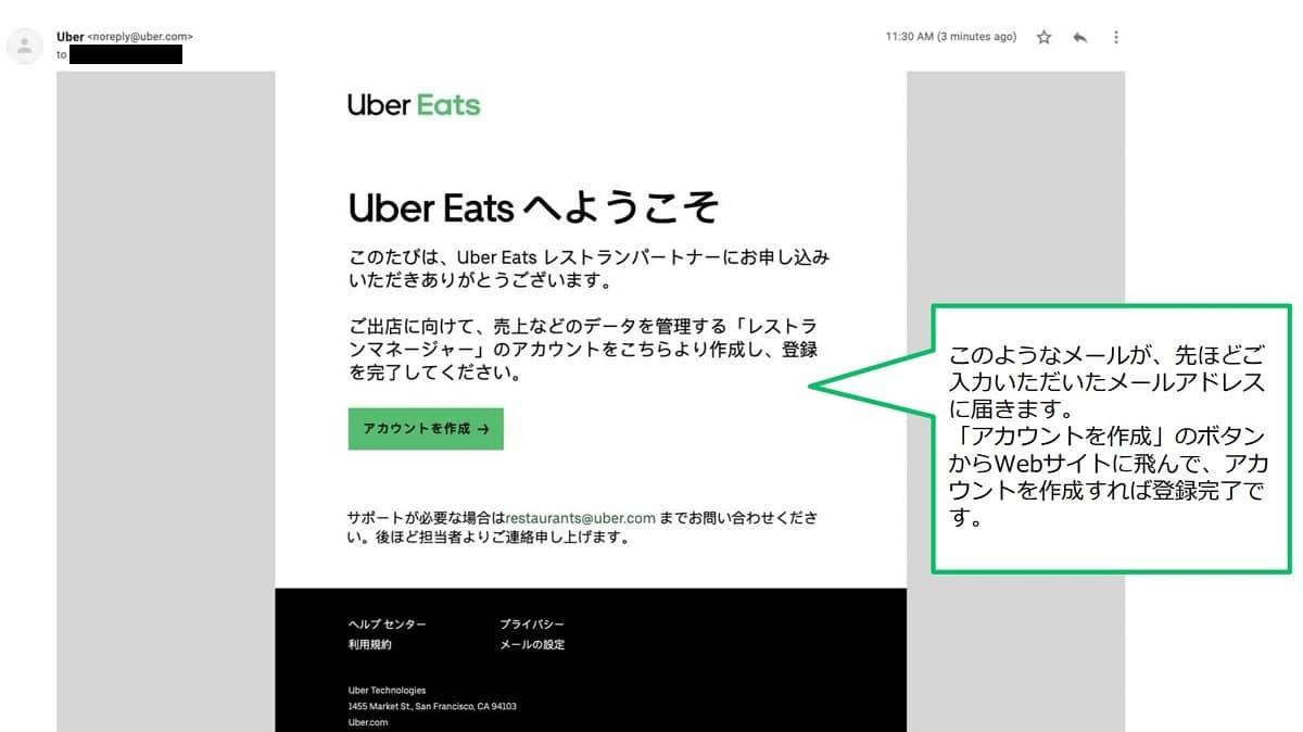 Uber Eats(ウーバーイーツ)飲食店の出店方法⑩アカウント作成の案内メール画面の画像