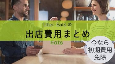 Uber Eats(ウーバーイーツ)初期費用5万円が免除のいま出店手数料はいくらか解説