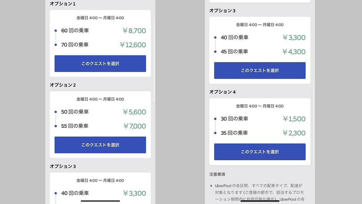 ウーバーイーツ配達アプリ内のクエストインセンティブのオプション選択画面