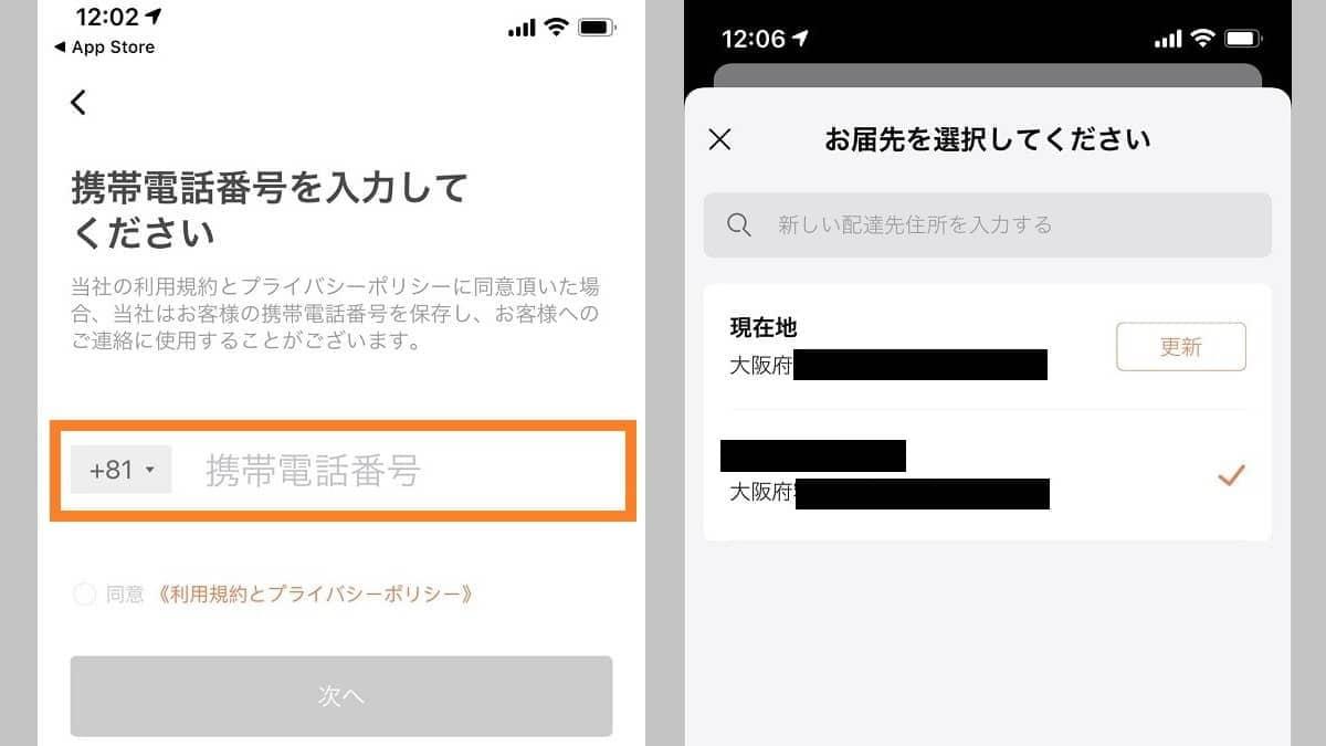 DiDiフード注文アプリの使い方①登録方法の画像