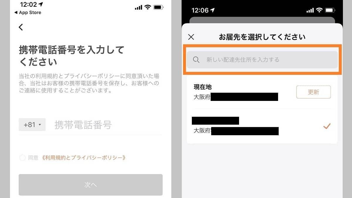 DiDiフード注文アプリの使い方②住所設定の画像