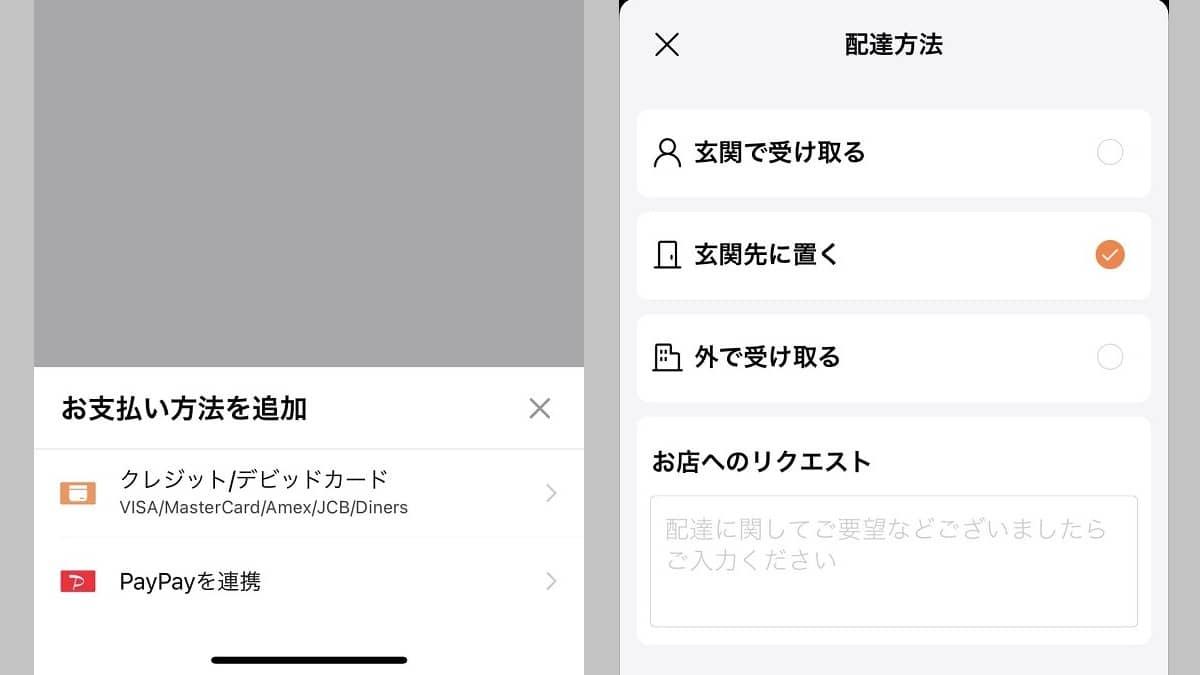 DiDiフード注文アプリの使い方④支払い方法と配達方法の選択の画像