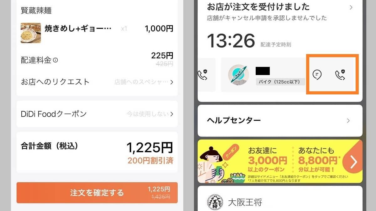 DiDiフード注文アプリの使い方⑤注文確定画面と注文後の問い合わせ方法の画像