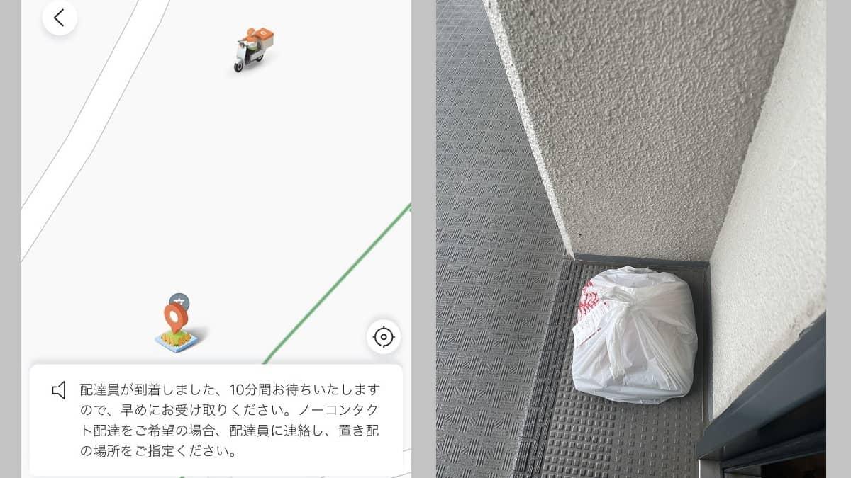 DiDiフード注文アプリの使い方⑥配達員の到着画面と置き配にて商品が到着した様子の画像