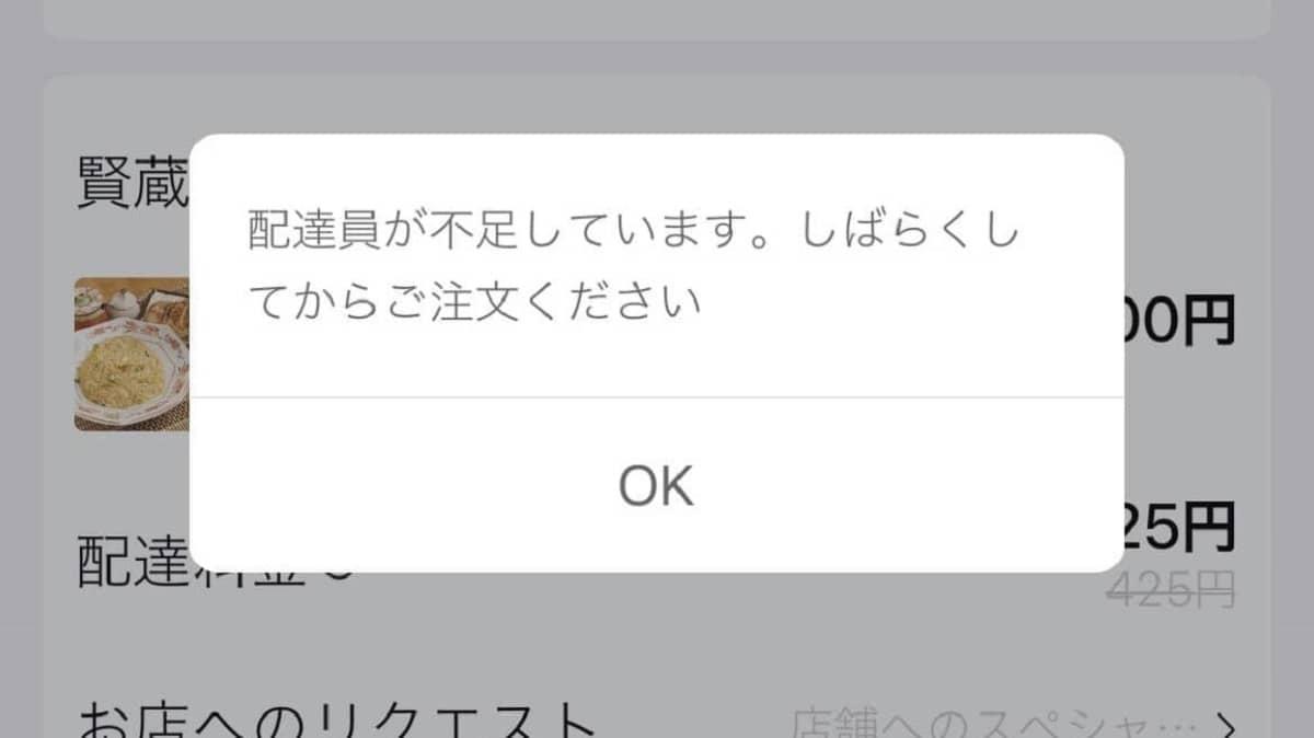 DiDiフード注文できない原因「配達員が不足しています。しばらくしてからご注文ください」の表示画像