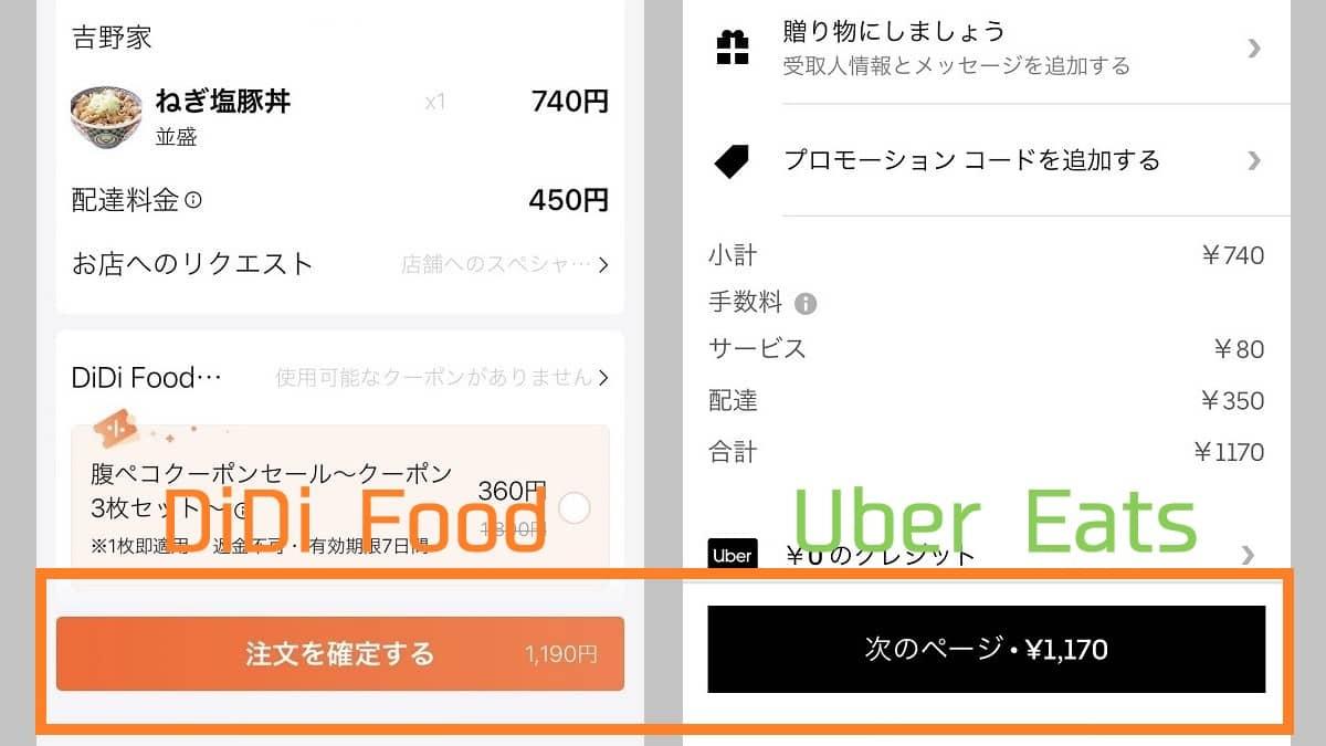 DiDiフードとUber Eats(ウーバーイーツ)配送手数料の比較画像①