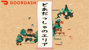 全国のDoorDash(ドアダッシュ)最新エリアと配達できる範囲まとめ