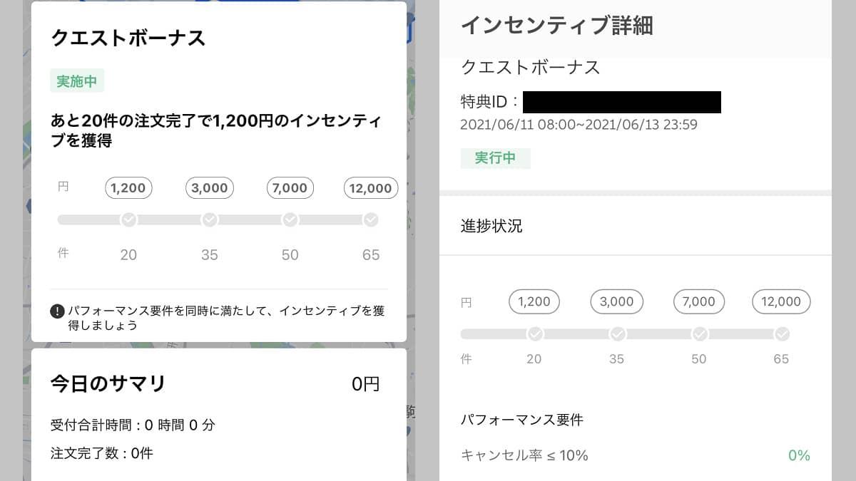 DiDiフードのアプリでのインセンティブ報酬(クエスト)確認方法
