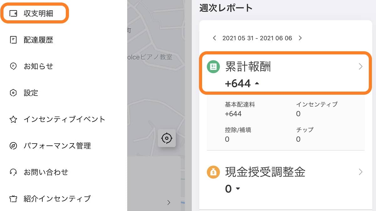 DiDiフードのアプリでの配達報酬確認方法と累計報酬