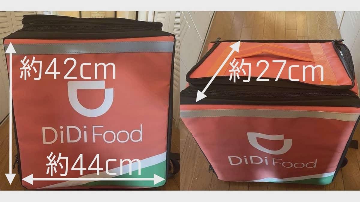 DiDiフード配達バッグのサイズ寸法記載画像