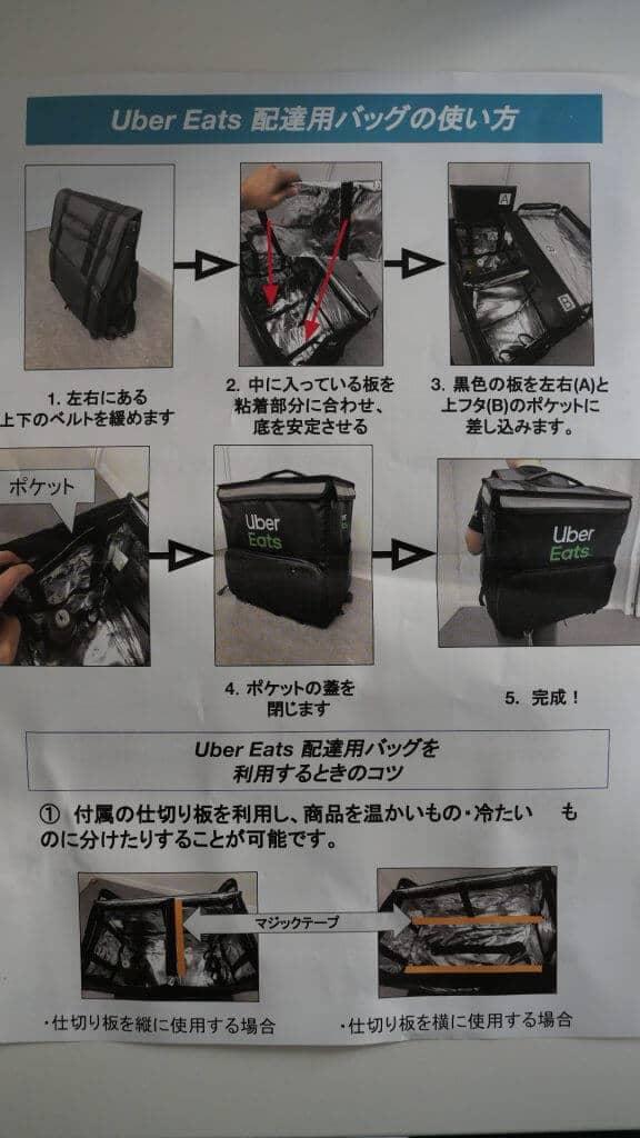 ウーバーイーツのバッグ組み立てガイド、組み立て説明書