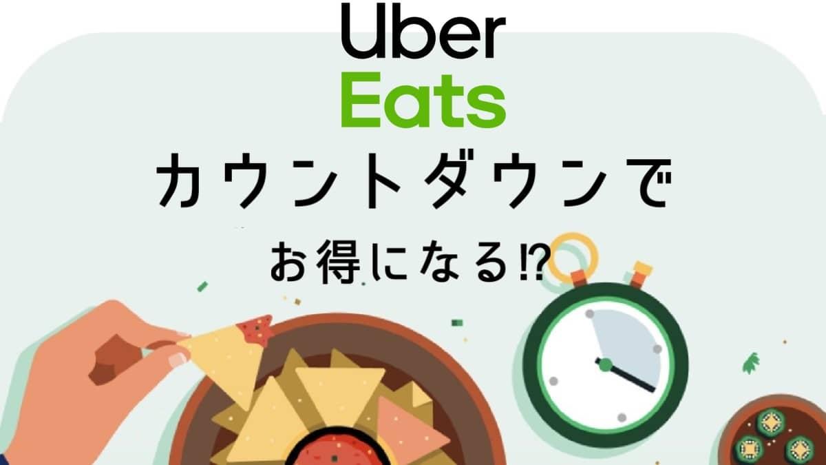 Uber Eats(ウーバーイーツ)カウントダウンプロモーション
