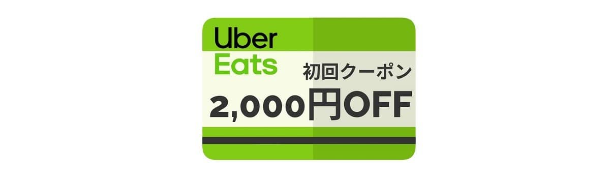 ウーバーイーツの初回クーポン2200円