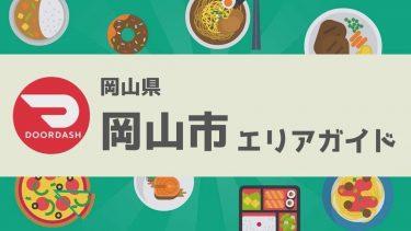 DoorDash(ドアダッシュ)岡山・倉敷の範囲やエリア、加盟店舗やメニューを紹介