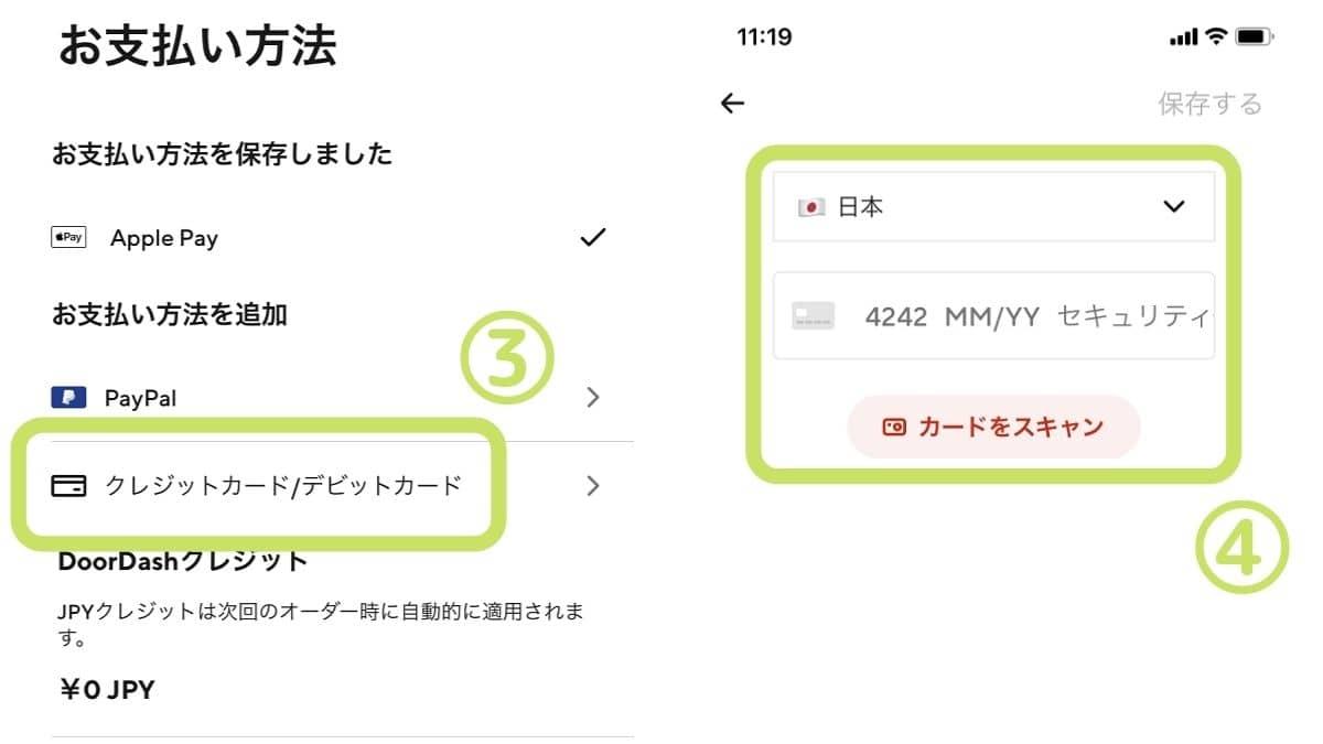 ドアダッシュ支払い方法の設定(アプリ②)