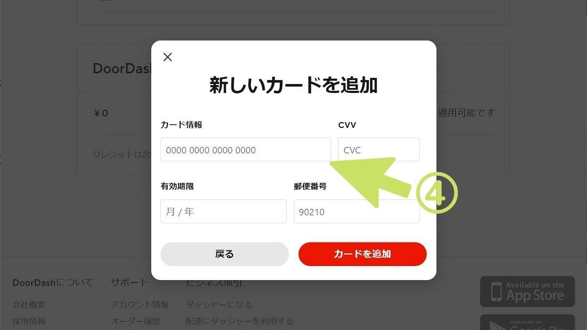 ドアダッシュ支払い方法の設定(ブラウザ④)