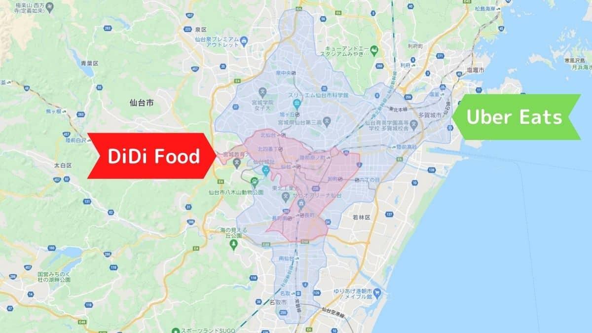 DiDiフード仙台とウーバーイーツ仙台のエリア比較