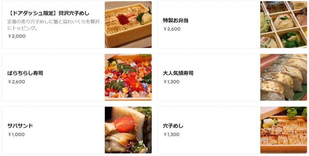 ドアダッシュ埼玉おすすめメニュー(季節料理 和色)