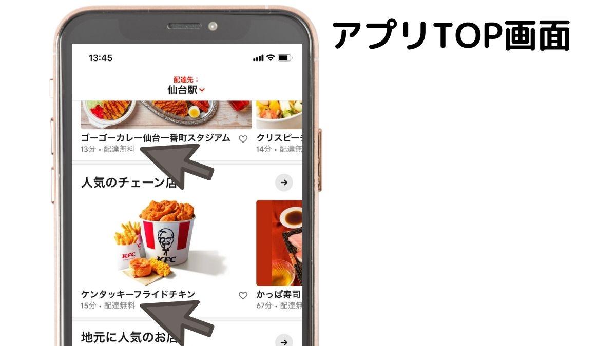 ドアダッシュの料金をアプリトップで確認する方法