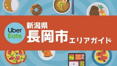 Uber Eats(ウーバーイーツ)が長岡市で10月28日からサービス開始!